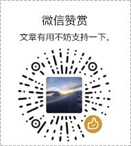 微信赞赏二维码