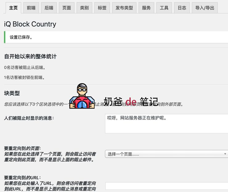 iQ Block Country后台截图