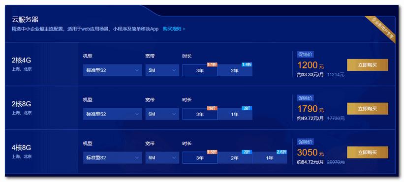 腾讯云企业服务器