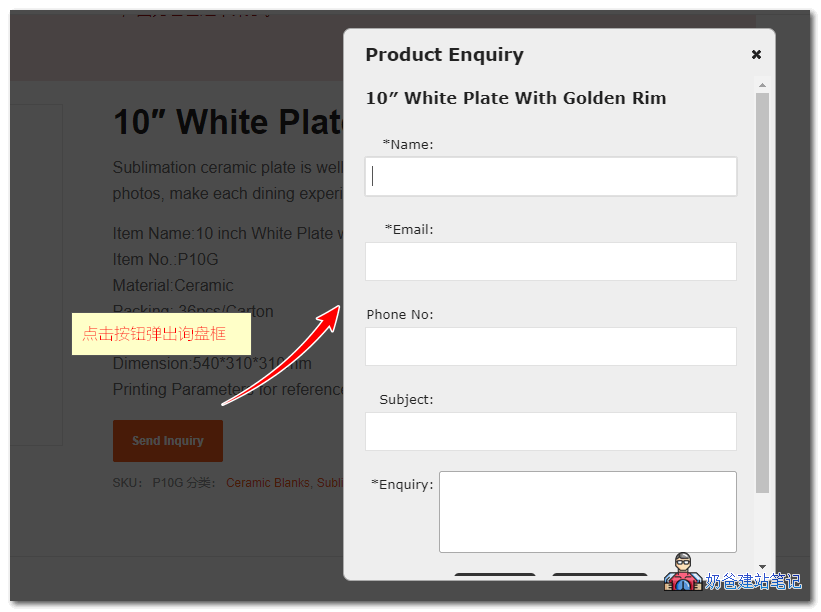 WP询盘插件NP Quote Request WooCommerce