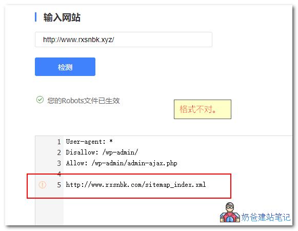 网站robots检测
