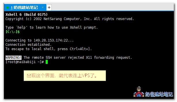 管理vultr服务器