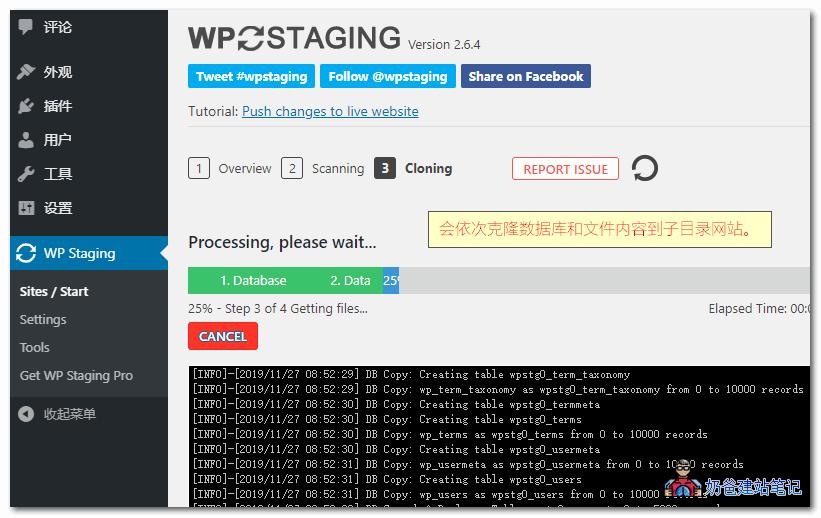 WP Staging测试环境插件教程