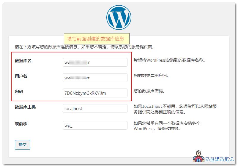 WordPress安装界面