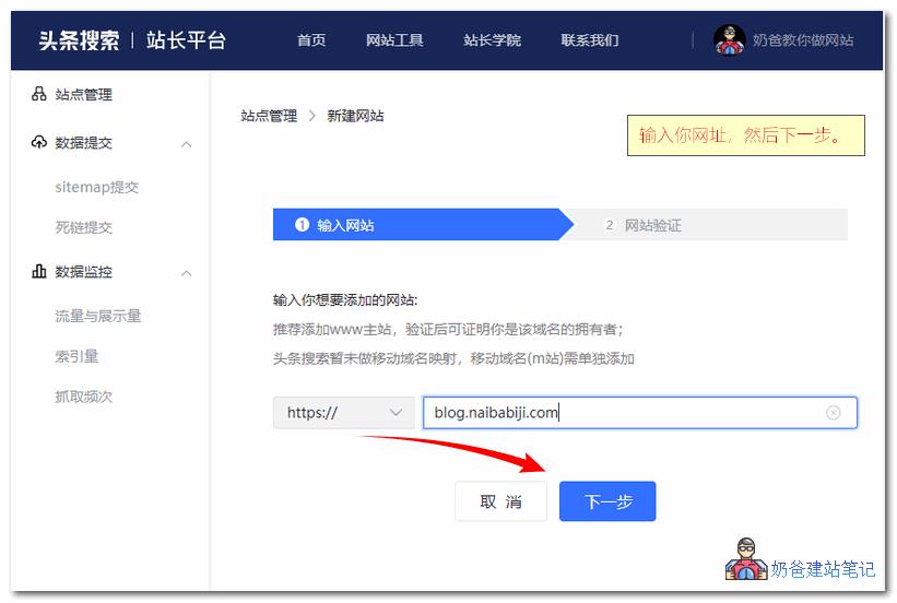 头条搜索站长平台提交sitemap
