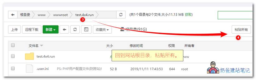 宝塔面板网站恢复数据教程