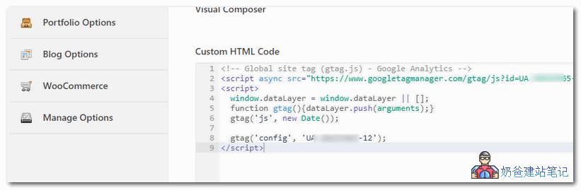 Google Analytics添加代码