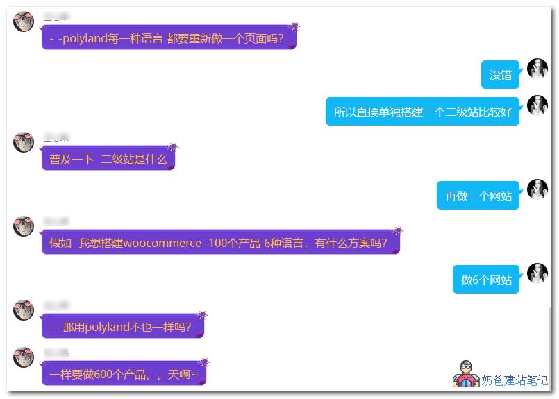 多语言网站搭建方法