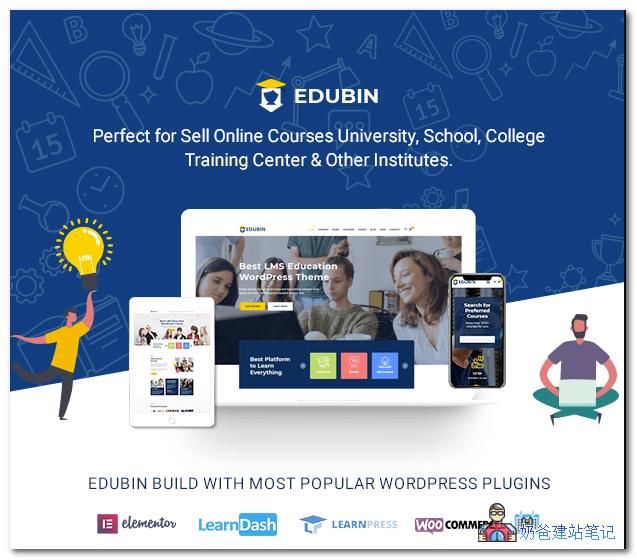 Edubin-教育LMS WordPress主题