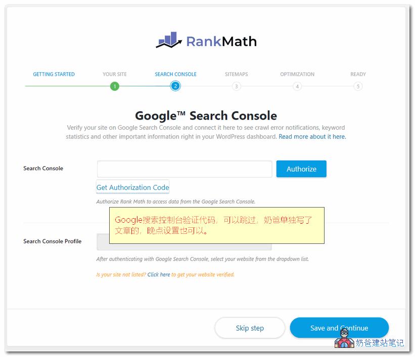 Google 搜索控制台。