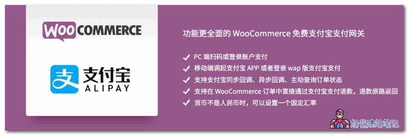 Wenprise Alipay Gateway For WooCommerce支付宝支付插件