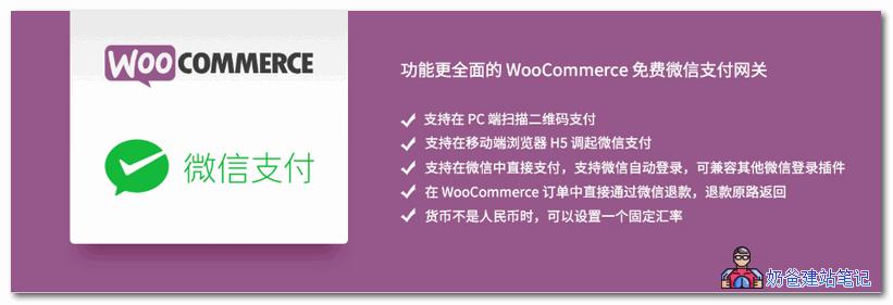 WooCommerce微信支付接口