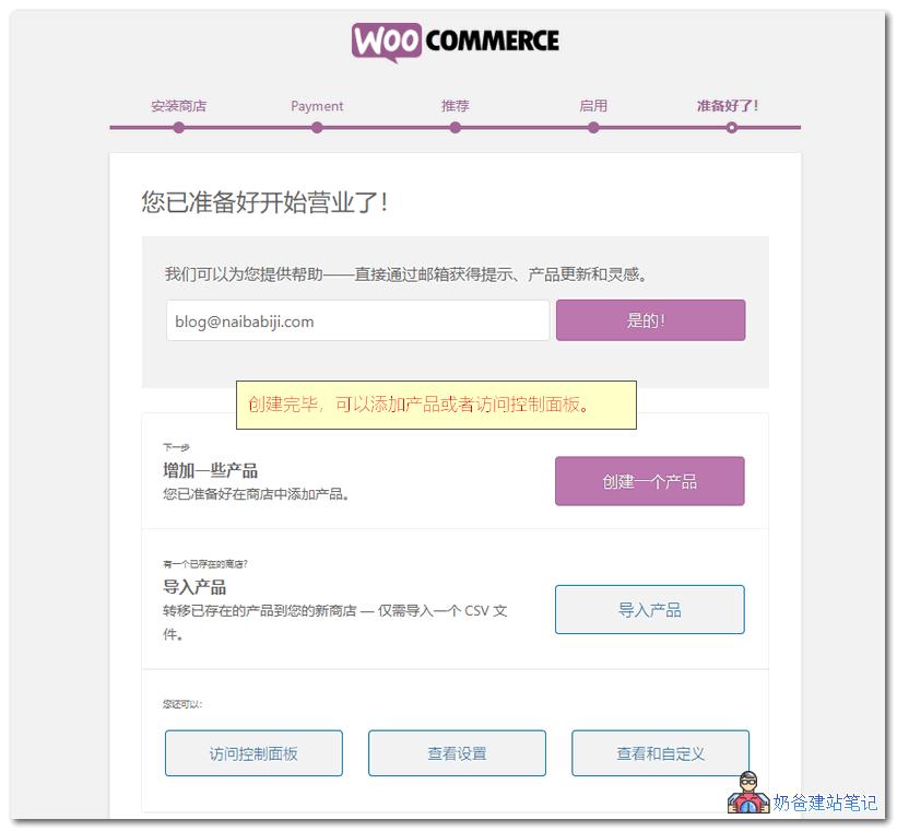 WooCommerce电子商务网站插件