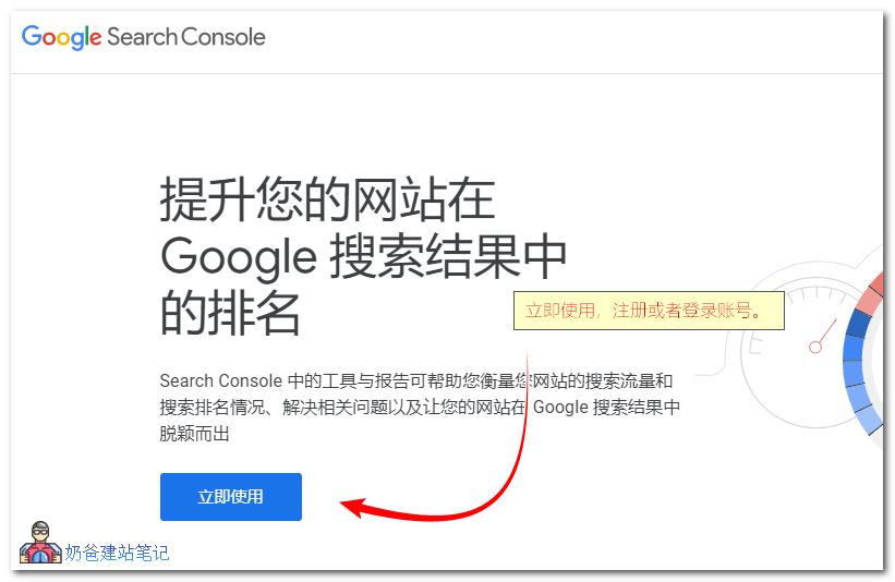 添加网站到Google管理员工具