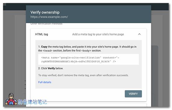 添加网站验证