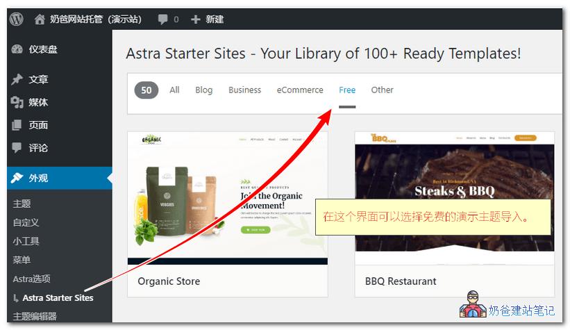 免费版Astra主题使用教程