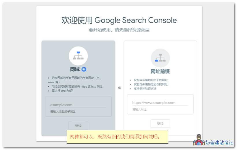google站长工具使用教程