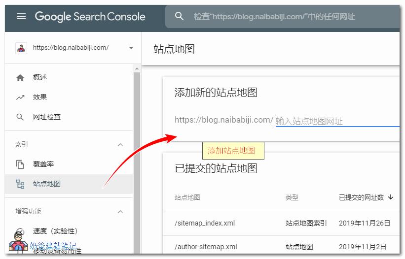 Google搜索控制台