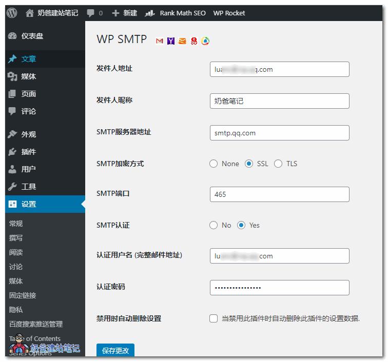 wordpress SMTP插件设置