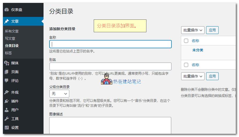 分类目录添加界面