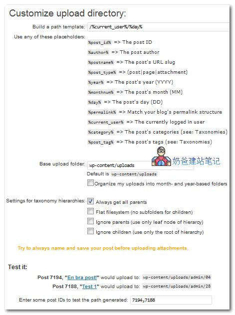 WordPress自定义上传路径