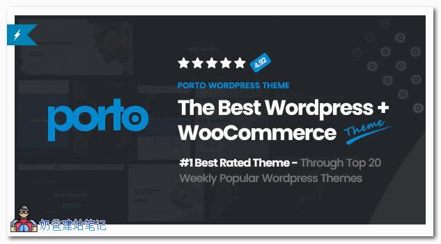 波尔图  多用途和WooCommerce主题