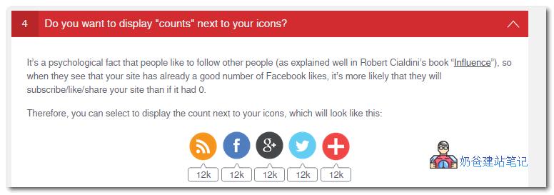 社交媒体共享按钮和社交共享图标