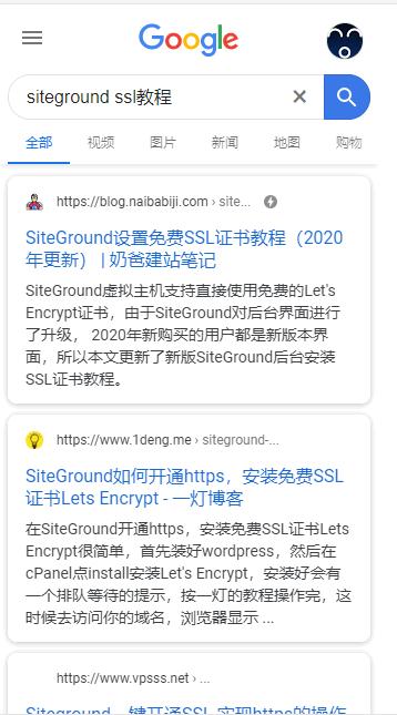 Google搜索siteground ssl证书手机端效果