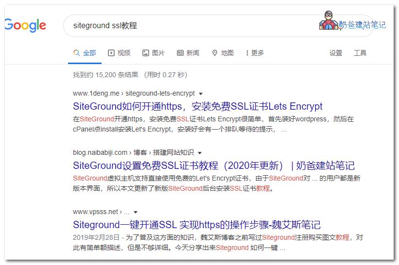 电脑端Google搜索SiteGround SSL教程截图