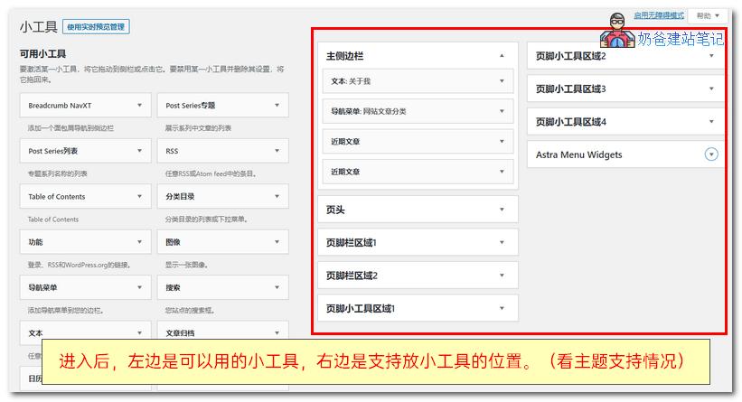 WordPress小工具