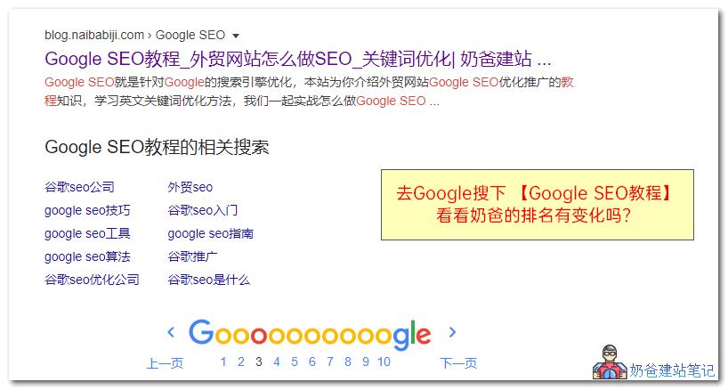 Google SEO教程搜索结果截图