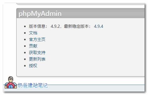 phpmyadmin 4.9