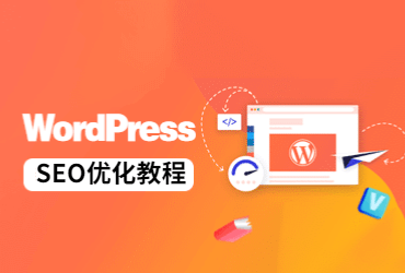WordPress seo优化教程
