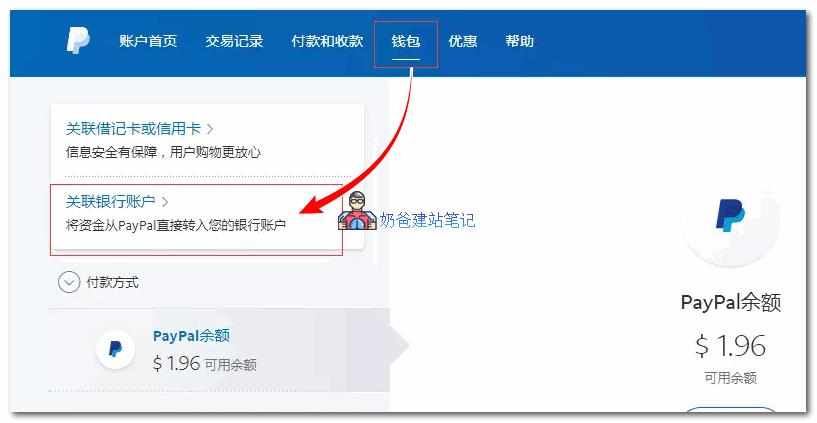 Paypal关联银行账户