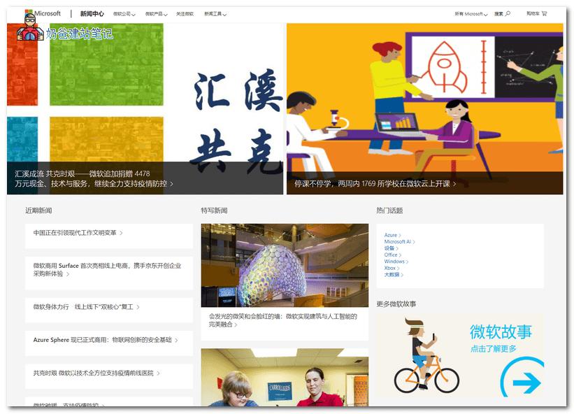 微软新闻中心网站
