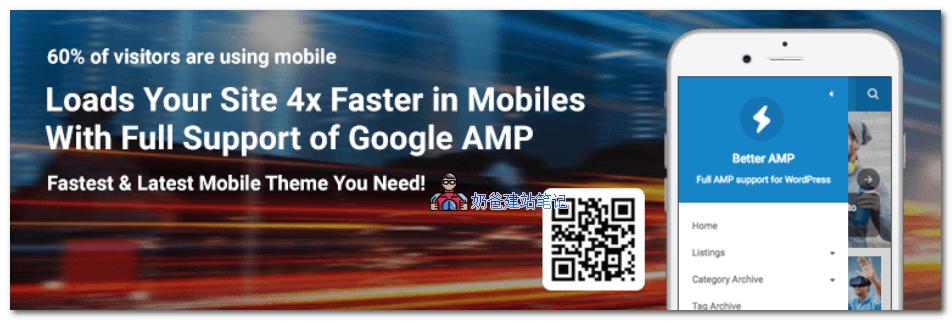 更好的AMP – WordPress完整AMP