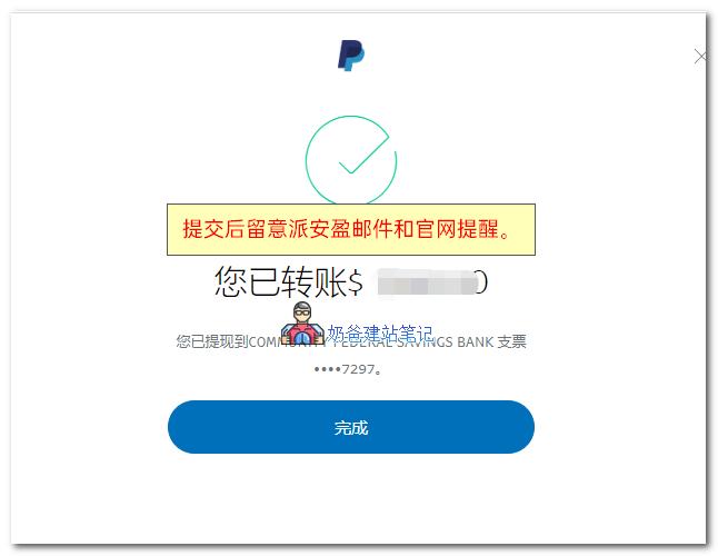 PayPal提现成功提醒