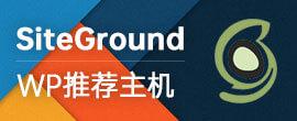 siteground主机建站教程